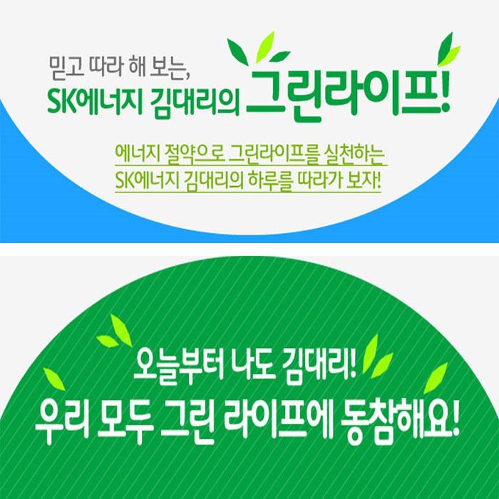 [인포그래픽] 믿고 따라 해 보는, SK에너지 김대리의 그린라이프!