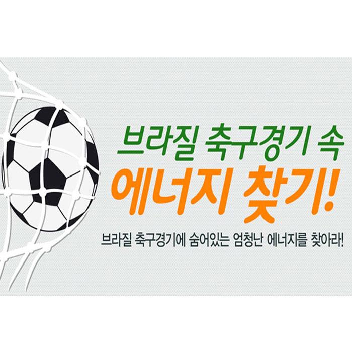 [인포그래픽] 브라질 축구경기 속 에너지 찾기