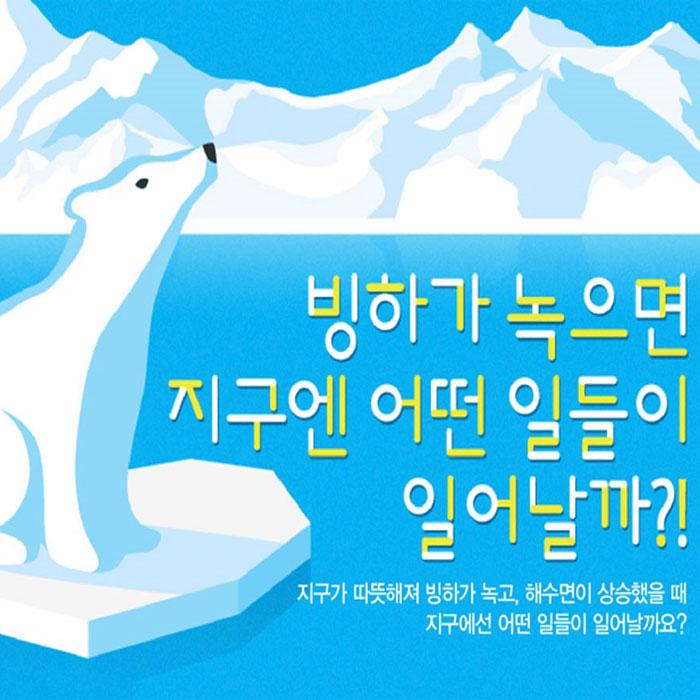 [인포그래픽] 빙하가 녹으면 지구엔 어떤 일들이 일어날까?!