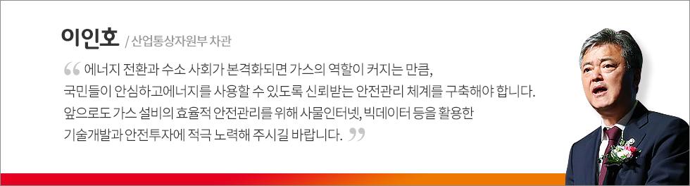 이인호 차관 인터뷰