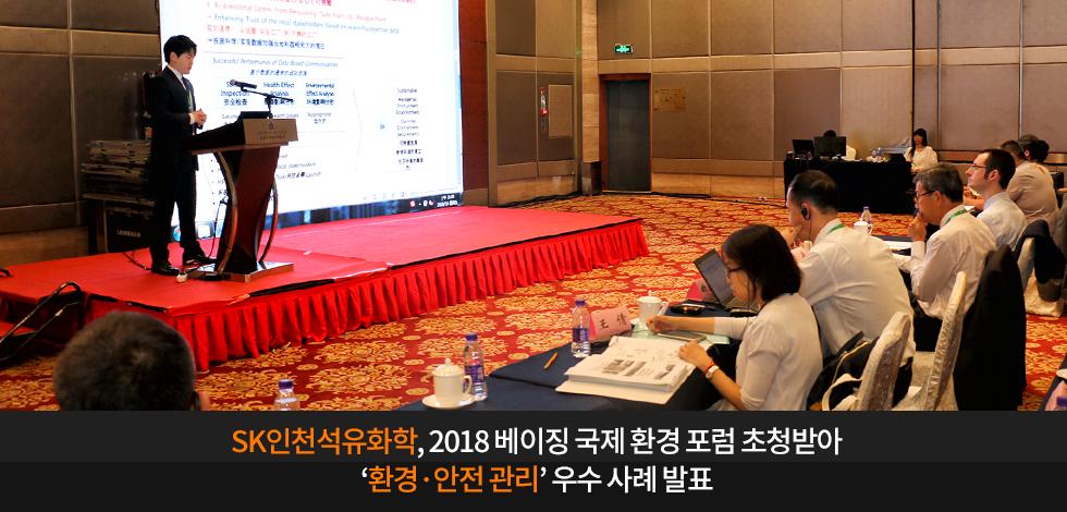 SK인천석유화학 2018 베이징 국제 환경 포럼 초청