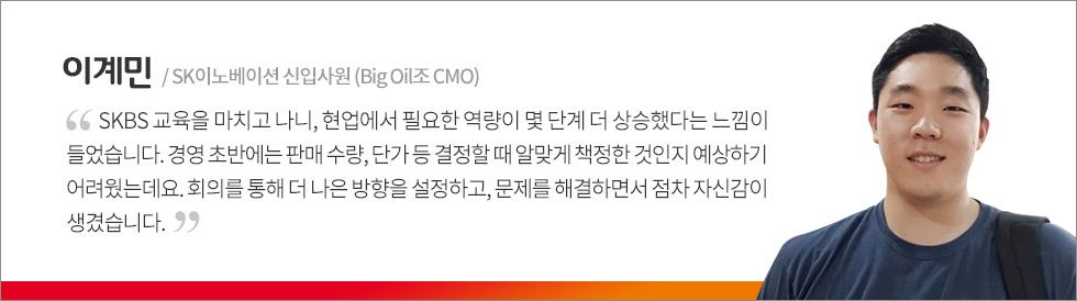 180813_대전신입사원SKBS_16_인터뷰(이계민)_logox