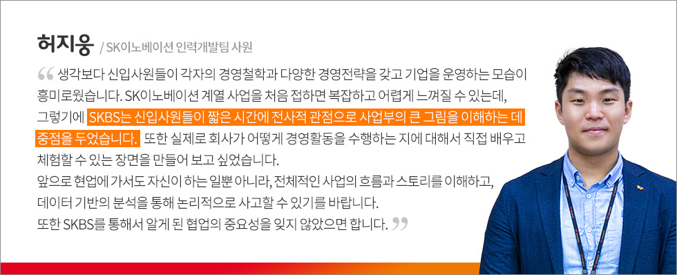 180813_대전신입사원SKBS_16_인터뷰(허지웅)_logox