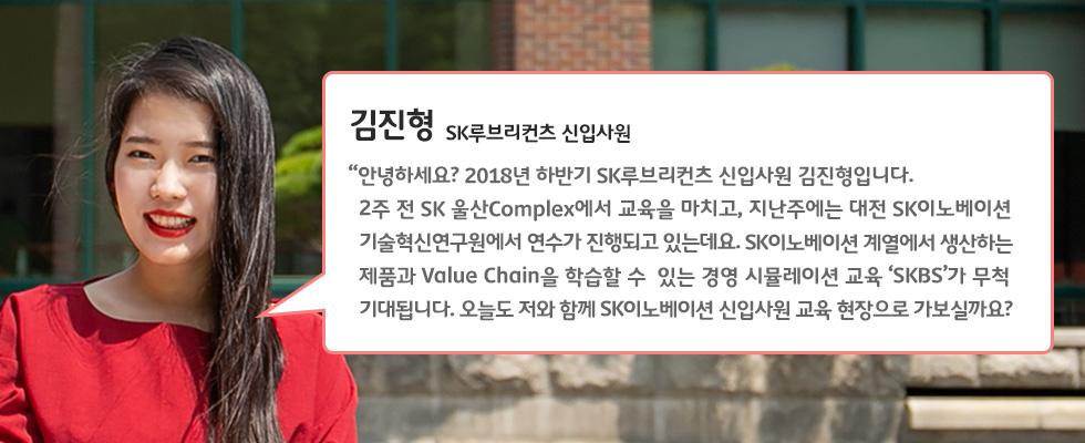 180813_대전신입사원SKBS_3_인터뷰(김진형)_logox