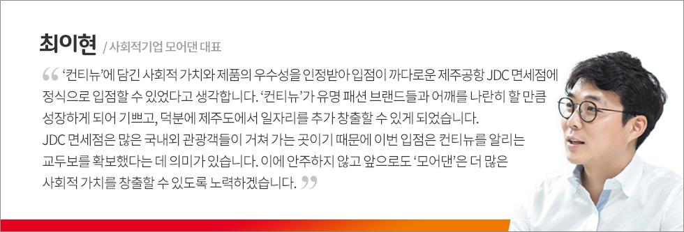 180813_모어댄JDC입점_인터뷰(최이현)_2_logox