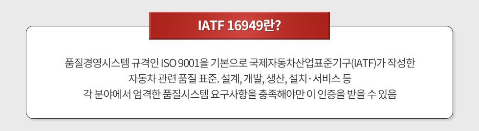 180816_배터리사업_IATF인증이란_2_logox