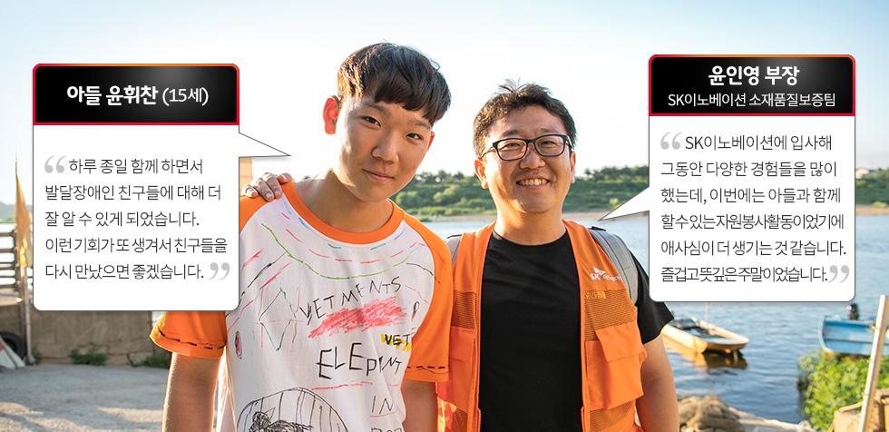 180827_구성원자녀봉사활동_13_인터뷰(윤인영부자)_logox