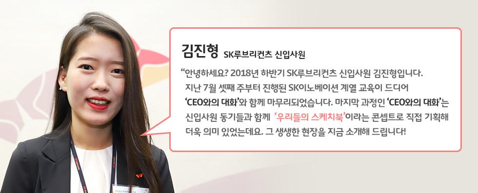 180828_신입수료식_3_인터뷰(김진형)_logox