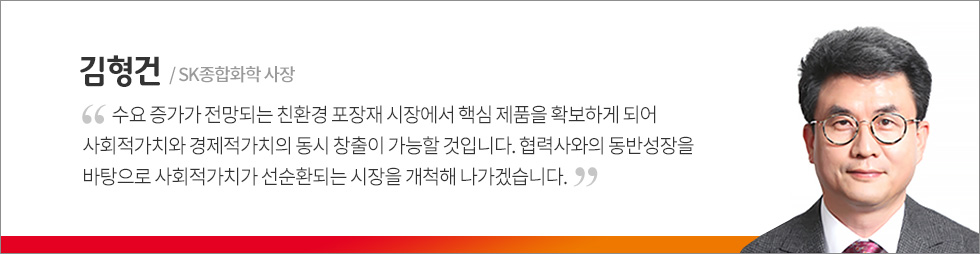 김형건 사장 인터뷰