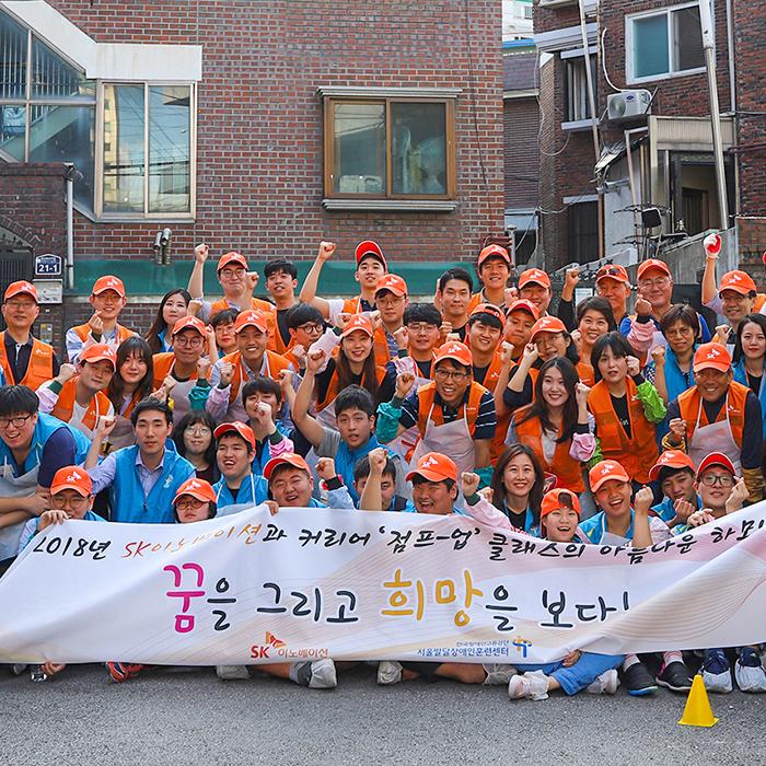 """""""꿈을 그리고 희망을 보다!"""" SK이노베이션-Career jump-up class의 벽화 그리기 봉사활동"""