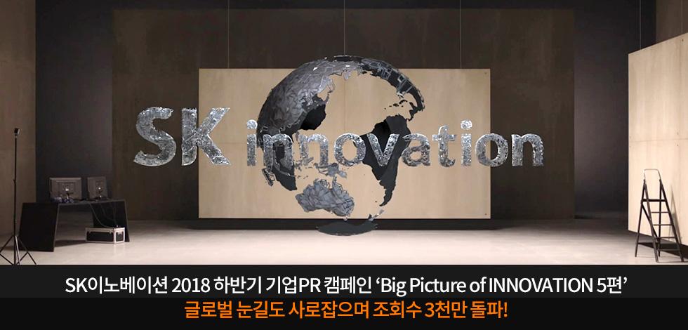 SK이노베이션 2018 하반기 기업PR 캠페인 'Big Picture of INNOVATION 5편' 글로벌 눈길 사로잡으며 조회수 3천만 돌파!