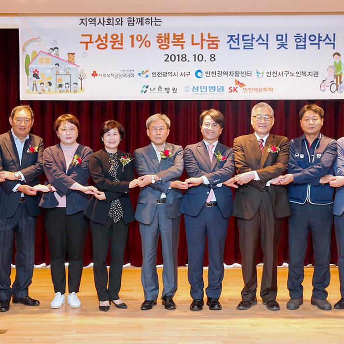 SK인천석유화학 노사(勞使), 지역 최초 '기본급 1% 기부' 통한 지역상생 실천