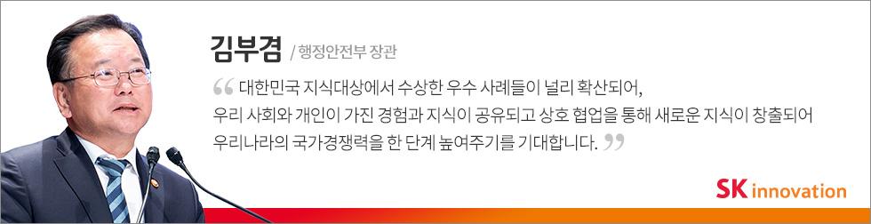 181015_대한민국지식대상_인터뷰(김부겸)