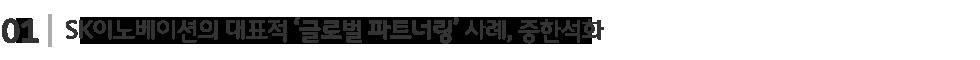 181018_윤국장_중한석화_중제목_1