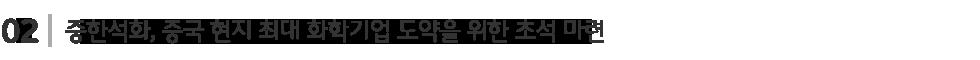 181018_윤국장_중한석화_중제목_2