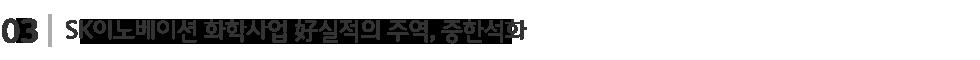 181018_윤국장_중한석화_중제목_3