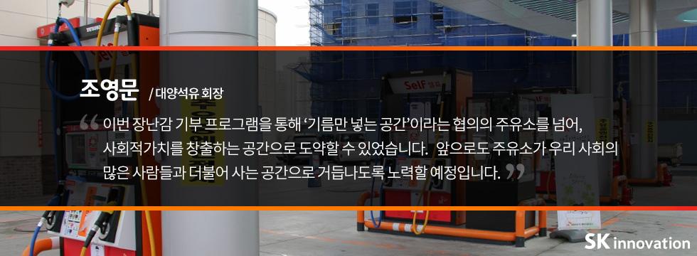 181022_대양석유_인터뷰(조영문)_2