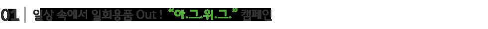 181025_IgreenWegreen캠페인_중제목_1
