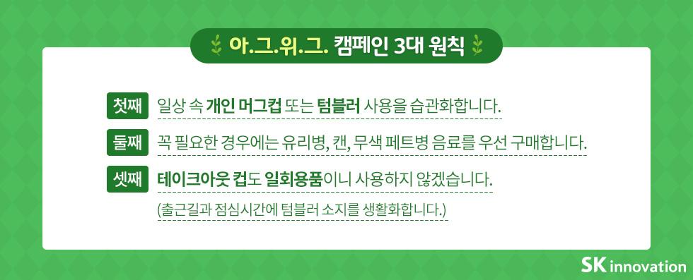 181025_IgreenWegreen캠페인_캠페인3대원칙