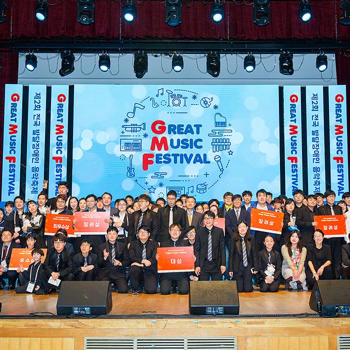 SK이노베이션이 함께 한 제2회 전국 발달장애인 음악축제 GMF!