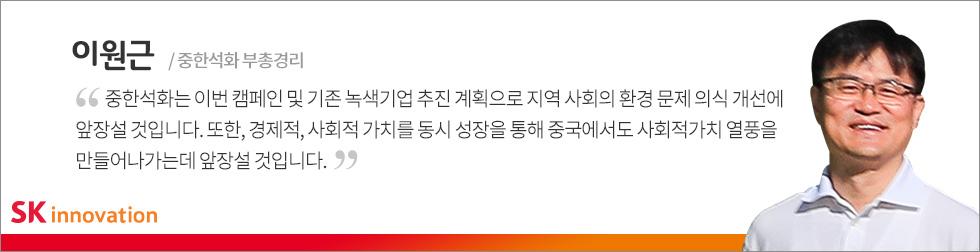 181029_중한석화_사회적가치창출_인터뷰(이원근)_2