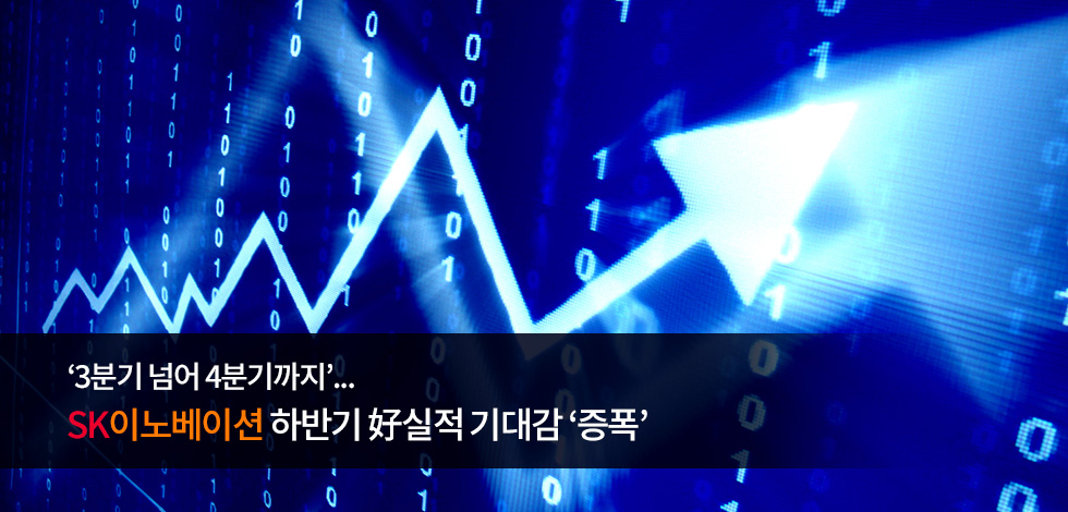 '3분기 넘어 4분기까지'…SK이노베이션 하반기 好실적 기대감 '증폭'