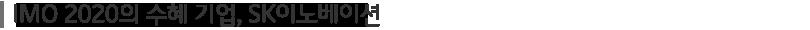 IMO 2020의 수혜 기업, SK이노베이션