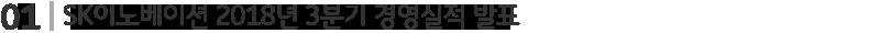 181102_2018-3분기실적발표_중제목_1