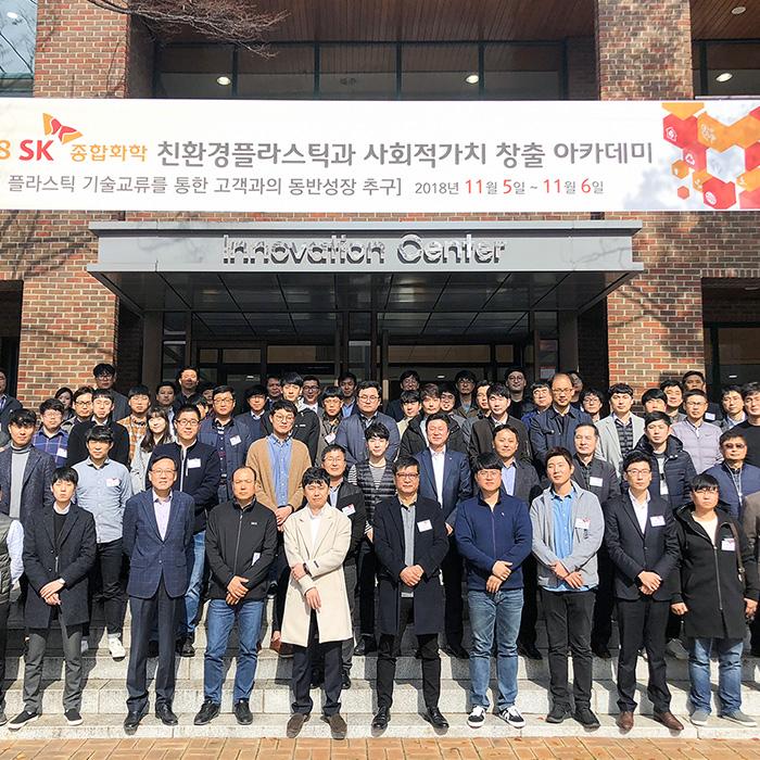 SK종합화학, 고객사 초청해 친환경∙사회적가치 아카데미 개최