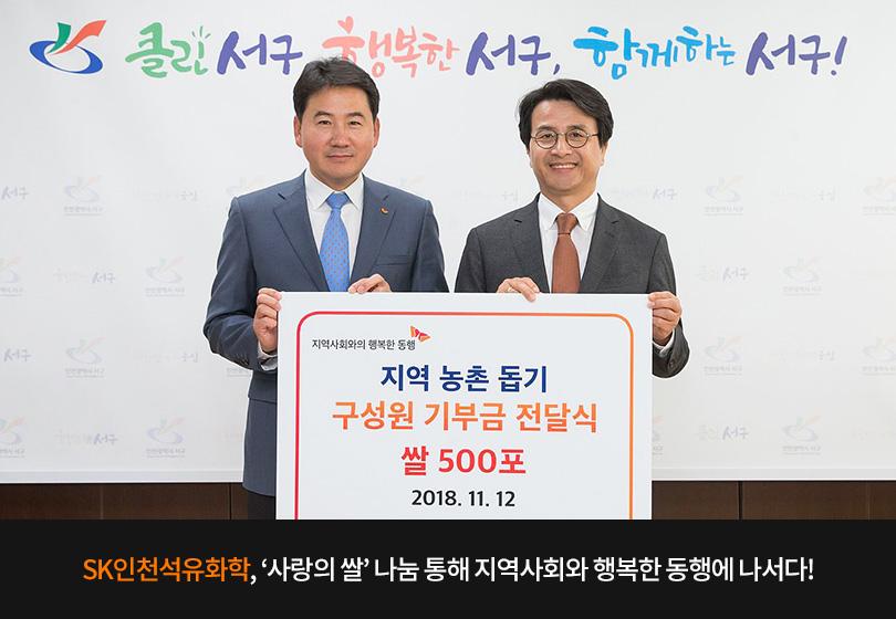 SK인천석유화학, '사랑의 쌀' 나눔 통해 지역사회와 행복한 동행에 나서다!