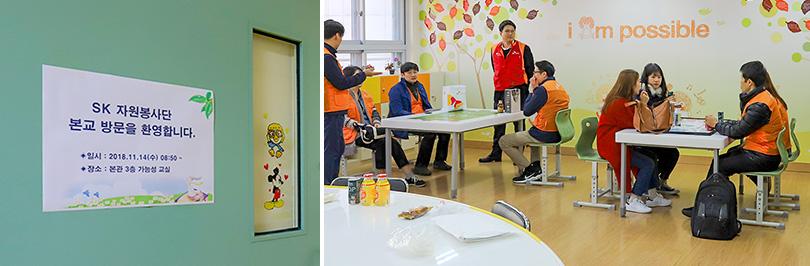 서울정진학교