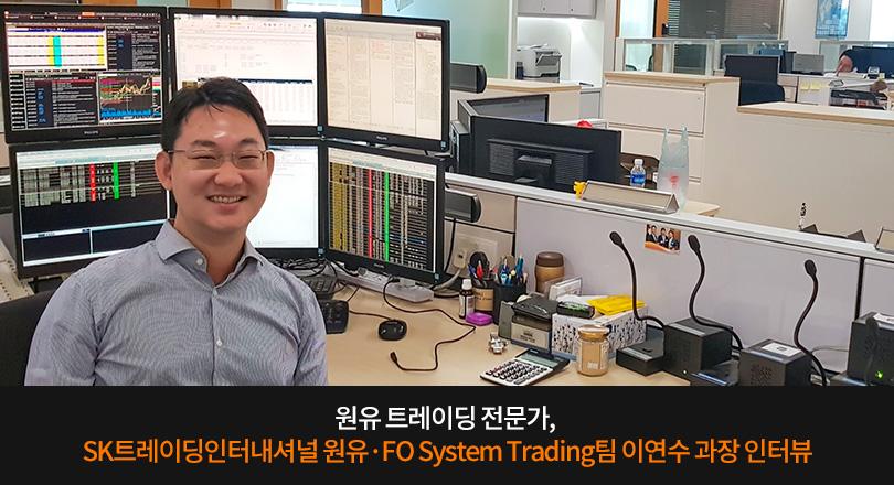 SK트레이딩인터내셔널 이연수 과장 인터뷰 메인