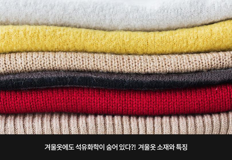 겨울옷에도 석유화학이 숨어 있다?! 겨울옷 소재와 특징 메인 이미지