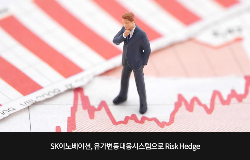 SK이노베이션, 유가변동대응시스템으로 Risk Hedge 메인 이미지