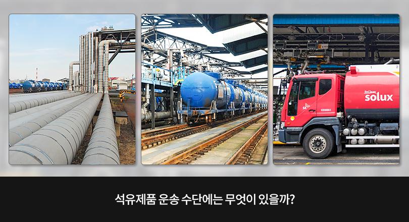 석유제품 운송 수단에는 무엇이 있을까