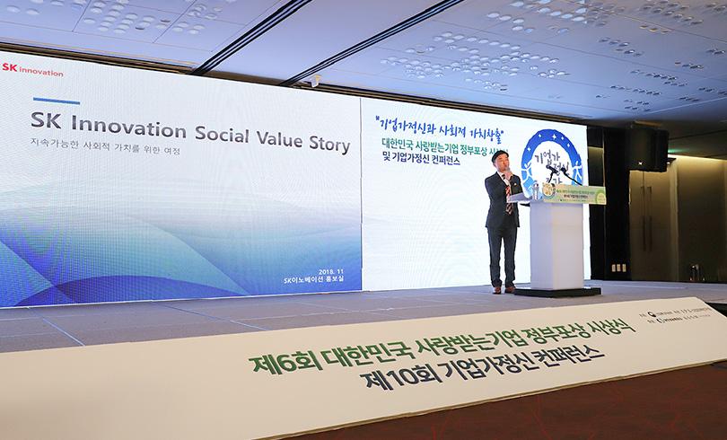 대한민국 사랑받는 기업상