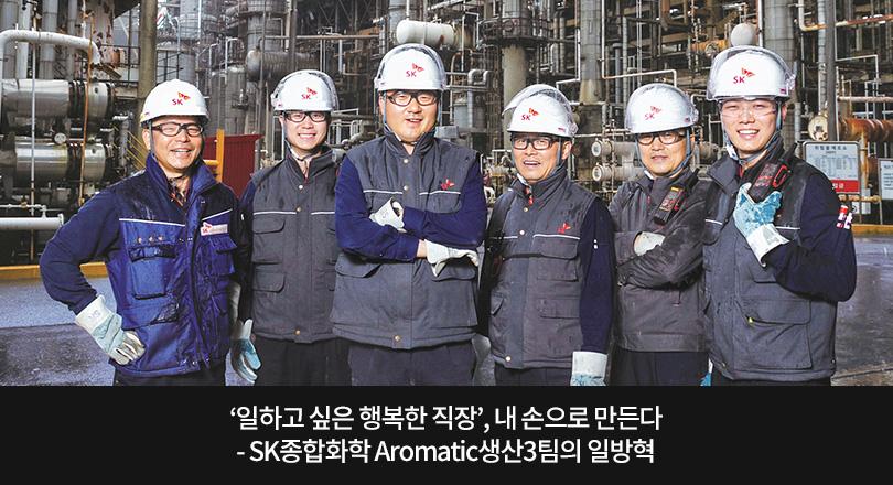 '일하고 싶은 행복한 직장', 내 손으로 만든다 - SK종합화학 Aromatic생산3팀의 일방혁