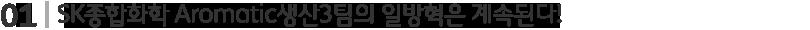 SK종합화학 Aromatic생산3팀의 일방혁은 계속된다!