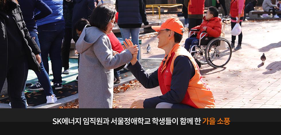 SK에너지 임직원 서울정애학교 봉사활동 메인이미지