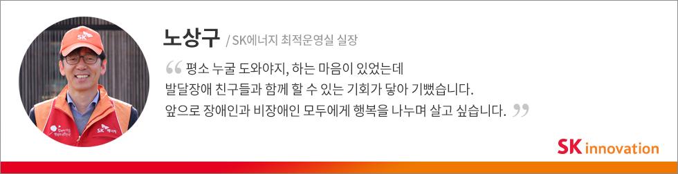 서울정애학교 봉사활동에 참여한 SK에너지 임직원 노상구 실장의 인터뷰