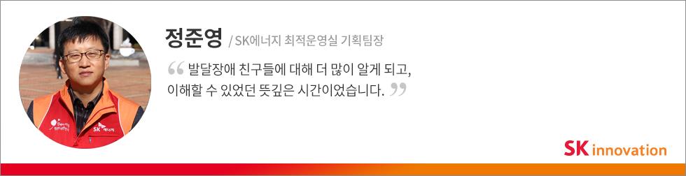 서울정애학교 봉사활동에 참여한 SK에너지 임직원 정준영 기획팀장의 인터뷰