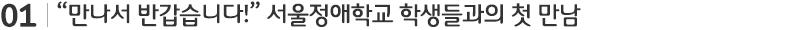 """중제목 1 """"만나서 반갑습니다"""" 서울정애학교 학생들과의 첫 만남"""