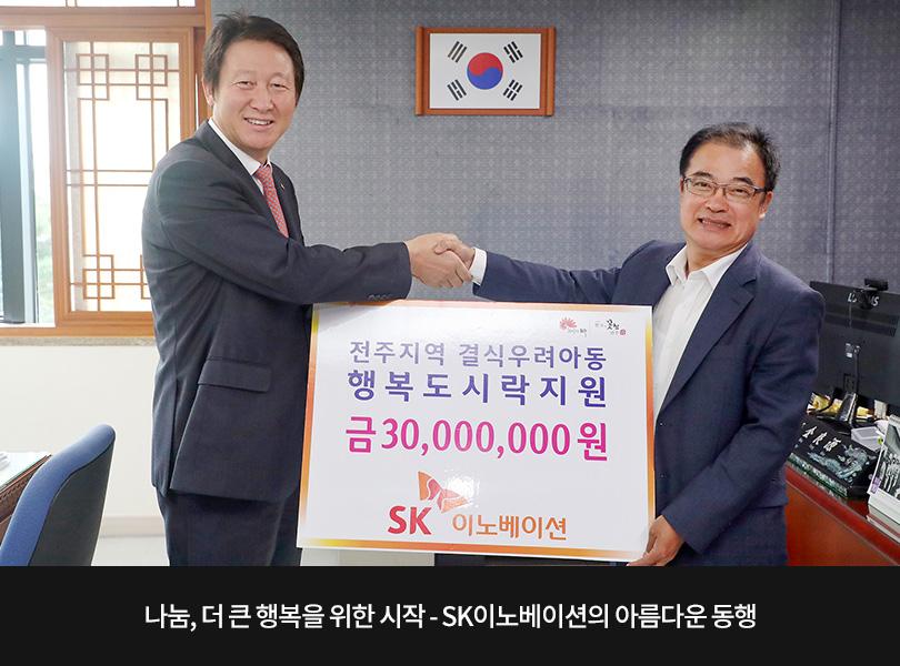 나눔, 더 큰 행복을 위한 시작 - SK이노베이션의 아름다운 동행