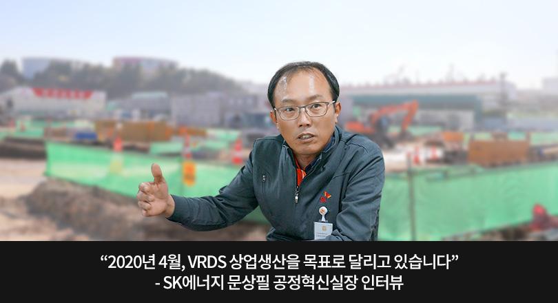 SK에너지 문상필 공정혁신실장 인터뷰