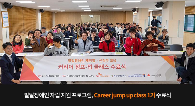 Career jump up class수료식