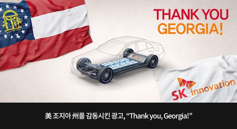 조지아주 광고
