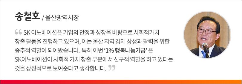 190128_1%행복나눔기금_전달식_인터뷰(송철호)