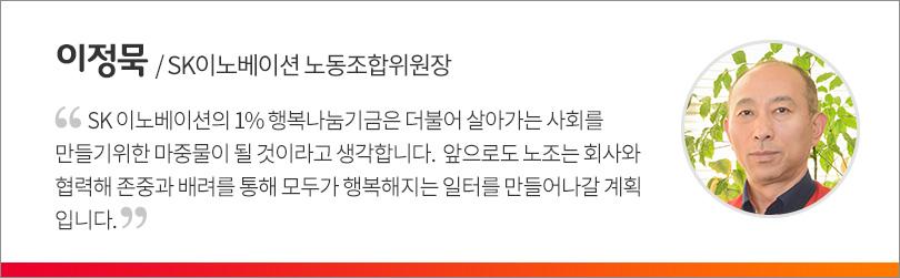 190128_1%행복나눔기금_전달식_인터뷰(이정묵)_2