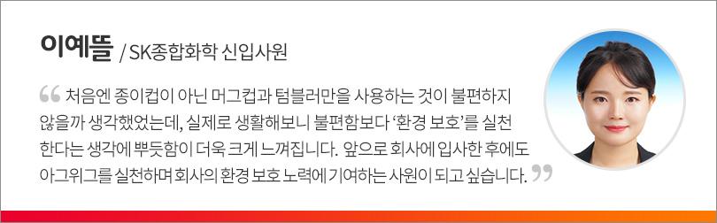 190131_신입사원연수_아그위그_인터뷰(이예뜰)
