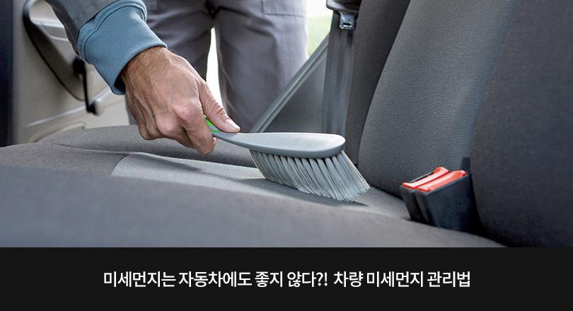 차량 미세먼지 관리법 메인 이미지